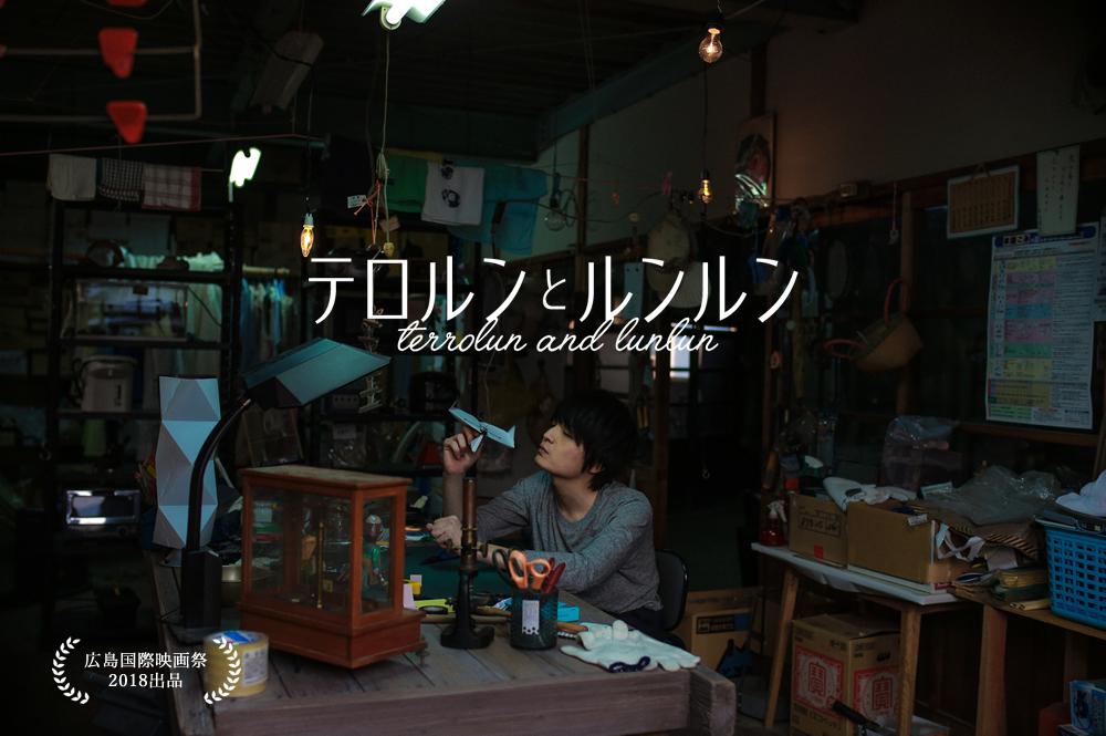 広島 映画 情報